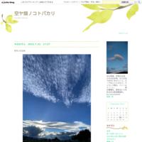 2018年11月のいろいろ食べ物編 - 空ヤ畑ノコトバカリ