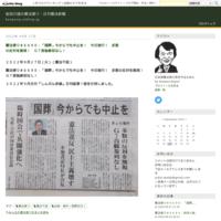 憲法便り#1981*『憲法便り#1927』の記事に事実誤認がありましたので、記事を取り消し、お詫びして訂正します。 - 岩田行雄の憲法便り・日刊憲法新聞