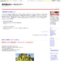 【仙台】便利屋アルバイトスタッフ募集 - 便利屋ノート
