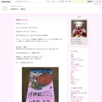 浜田省吾さんと甲斐よしひろさんとこのような接点があったなんて☆彡 - Cherry's diary