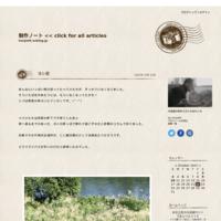 朝顔の水張り - 制作ノート  << click for all articles