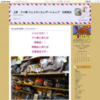 ☆ご当地限定の・・・ - 上野 アメ横 ウェスタン&レザーショップ 石原商店