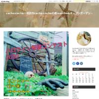 2018【ハロウィン仮装コンテスト】投票会場 - cache-cache~成田市cache-cacheの庭marche&オープンガーデン~