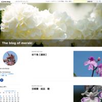 岩千鳥【桃酔】と蓮華 - The blog of meraki