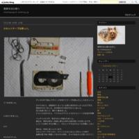 帰ってきたSUNSUIAUα-607LEXTRA(アナログアンプ) - 蓮華寺池の隣5