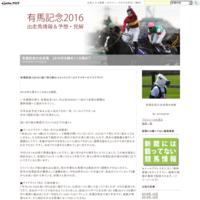 有馬記念(2016)追い切り後のコメント|ゴールドアクターとマリアライト - 有馬記念の出走馬 2016年を締めくくる馬は?