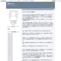 カタクリ - 本間のブログ