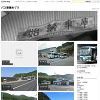 バス車庫型録 広島電鉄編 発行後の変更について - 始終車庫(仮)