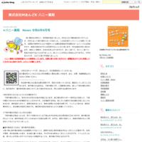 ★ハニー薬局News 令和3年7月号 - 株式会社MあんどK ハニー薬局