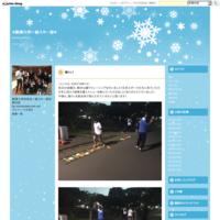久しぶりの更新 - *駒澤大学一般スキー部*