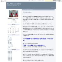 祝閣議決定!組織犯罪処罰法改正案 - 賭人がゆく(excite ブログ)