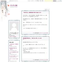 「桜を見る会」を選挙活動に利用する税金ドロボー - ガツガツ日記