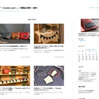 『☆Double welt☆(ダブルウェルト)』の近況につきまして - 『☆Double welt☆』ー革製品の製作・販売ー