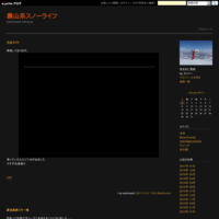 八甲田山 雛岳 - 裏山系スノーライフ