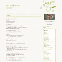 イリーのオフライン翻訳機 - Tea's room  あっと Japan