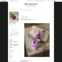 花とキラキラの布花ブレスレット~と「猫が網戸に張り付いた件」 - 布の花~花びらの行方 Ⅱ