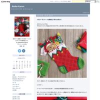 10%クーポンセール&新商品入荷のお知らせ - Atelier Kanon
