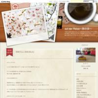 ブログ開設三周年 - auf der Reise~旅の空~