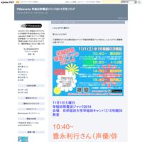 【重要】早稲田祭電波ジャック2014における注意事項 - FMwaseda 早稲田祭電波ジャック2014予告ブログ
