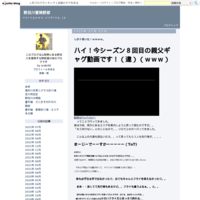 VS水田まり 再びw - 野呂川冒険野郎