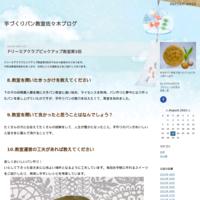 お知らせ :  冬休み親子パン教室 - 手づくりパン教室佐々木ブログ
