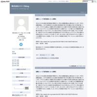 株式会社イナハラの口コミ評判 - 株式会社イナハラblog