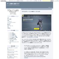 ゲーム情報と速報ブログ