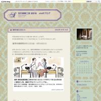 夏季休業のお知らせ - 宝石修飾工房 波多ゑ staffブログ