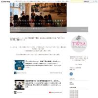 【掲載情報】テーブルウェアスタイリスト®のお勧めのモノ特集 - テーブルウェアスタイリスト連合会公式ブログ