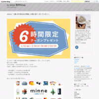 10月の「ミンネの日」お買い物クーポンプレゼント♪ - ic amo 制作blog