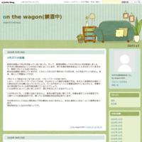 久しぶりの投稿です - on the wagon(禁酒中)
