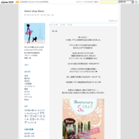 展示会⑤ - Select shop Blanc
