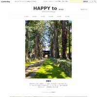 今年もあら川の桃♡ - HAPPY to ...