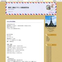 2017.8月例会 - 東京二期会フランス歌曲研究会