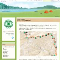 新歓山登り案内 - 東京理科大学二部山岳部ブログ