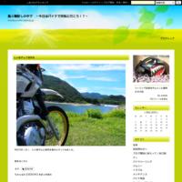 ツーリングセロー~チェーンメンテナンス~ - 風と陽射しの中で ~今日はバイクで何処に行こう!?~