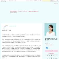 明日、質疑です - 太田あゆみオフィシャルブログ ~あゆみのあゆみ~