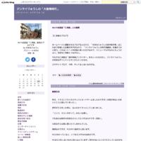 Wi-Fi自習室「仁来館」との連携 - ジンライりゅうしの「大後悔時代」