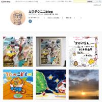 よいてんき - カワダクニコblog