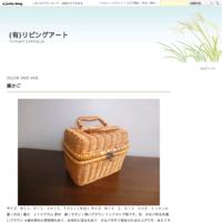 紅籐、土藤(炭カゴ)バスケット - (有)リビングアート