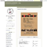58th HAMAFOLK CONCERT - HAMAFOLK JAMBOREE blog