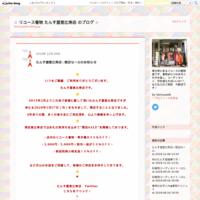 11月18日(日)✿ - あきのや きもの処 by 秋乃ろーざ