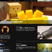 サクッと福岡空港遠征 - オット、カメラ(と自転車)に夢中