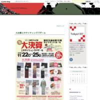 【本決算 エキサイティングバザール開催のお知らせ】 - Tokyo135°shibuya