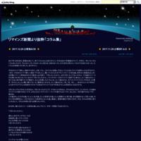 2017.10.7 @横須賀 かぼちゃ屋 - リマインズ新聞より抜粋「コラム集」