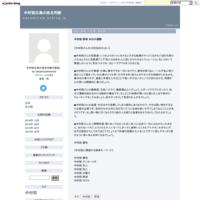 中村稔 巨人 本日の運勢 - 中村稔広島の姓名判断