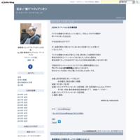 """OZON リノベーション住宅事例展 - 住まい""""創り""""=クレアシオン"""