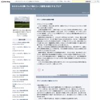 ドライ対策の考察 - お父さんの仕事(ゴルフ場のコース管理)を紹介するブログ