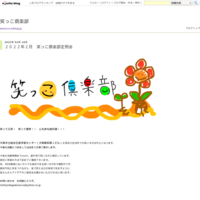 第1回 西淀川区 ボラセンGO! 連絡会 - 笑っこ倶楽部