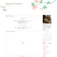 あけましておめでとうございます☆ - Flower*Crochet